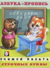 Азбука-пропись. Учимся писать строчные буквы