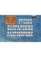Слово в кармане. Русско-болгарский разговорник