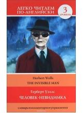 Человек-невидимка The invisible man Легко читаем по-английски