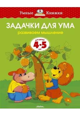 Задачки для ума (4-5 лет) Умные книжки 4-5 лет