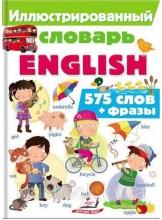 Иллюстрированный словарь. English
