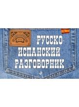 Слово в кармане. Русско-испанский разговорник