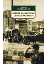 Записки на манжетах. Записки покойника Азбука-Классика