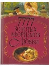 7777 золотых афоризмов любви