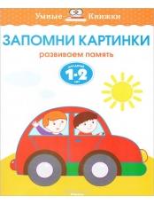 Запомни картинки (1-2 года) Умные книжки 1-2 года