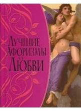 Лучшие афоризмы любви