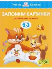 Запомни картинки (2-3 года) Умные книжки 2-3 года