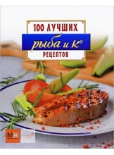 100 лучших рецептов Рыба и К