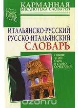Итальянско-русский, русско-итальянский словарь