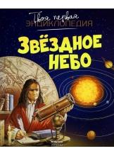 Звёздное небо Твоя первая энциклопедия