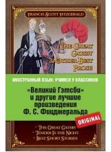 Великий Гэтсби и другие лучшие произведения Ф. С. Фицджеральда
