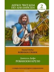 Робинзон Крузо Robinson Crusoe Легко читаем по-английски