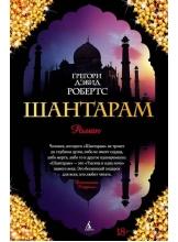Шантарам / The Big Book