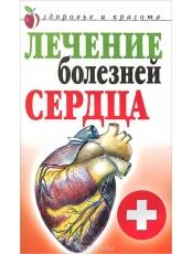 Здоровье и красота. Лечение болезней сердца