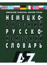 Немецко-русский русско-немкцкий словарь