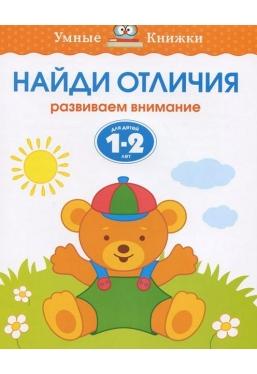 Найди отличия (1-2 года) / Умные книжки 1-2 года изд-во: Махаон авт:Земцова О.Н.