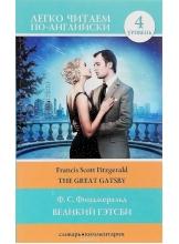 Великий Гэтсби The Great Gatsby Легко читаем по-английски