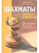 Шахматы для всей семьи