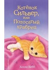 Котенок Сильвер, или Полосатый храбрец