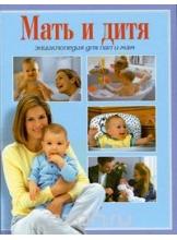 Мать и дитя. Энциклопедия для пап и мам