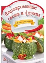 Готовим с удовольствием. Фаршированные овощи и фрукты