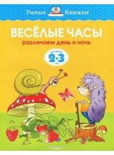 Веселые часы (2-3 года) Умные книжки 2-3 года