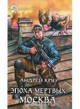 Эпоха мертвых. Москва