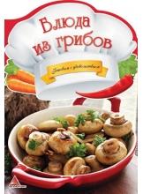 Готовим с удовольствием. Блюда из грибов