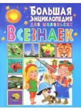 Большая энциклопедия для маленьких Всезнаек