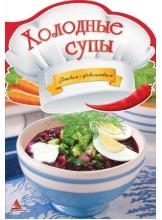 Готовим с удовольствием. Холодные супы