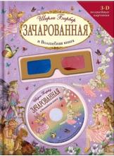 Зачарованная и Волшебная книга (CD + 3D очки)