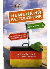 Немецкий разговорник для туристов / Иностранный разговорник для туристов изд-во: АСТ авт:.