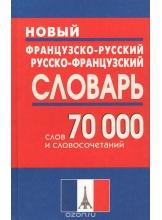 Новый французско-русский, русско-французский словарь. 70 000 слов и словосочетаний