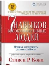 Семь навыков высокоэффективных людей. (Обложка с клапанами. Юбилейное издание) изд-во: Альпина Пабли