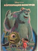 Disney korporaciya monstrov