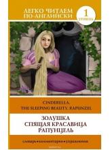 Золушка. Спящая красавица. Рапунцель Cinderella. The Sleeping Beauty. Rapunzel Легко читаем по-а