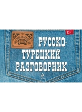 Слово в кармане. Русско-турецкий разговорник