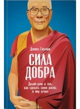 Сила добра: Далай Лама о том. как сделать свою жизнь и мир лучше изд-во: Альпина Паблишер авт:Гоулма