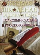 Первая школьная энциклопедия. Толковый словарь русского языка