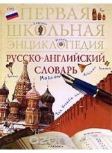 Первая школьная энциклопедия. Русско-английский словарь