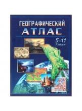 Географический Атлас 5-11 классы