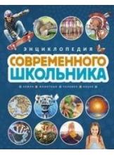Энциклопедия современного школьника (нов.обл.)