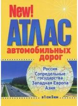 Атлас автомобильных дорог