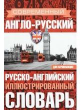 Современный англо-русский русско-английский иллюстрированный словарь для начинающих / Современный сл
