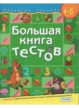 bolshaya-kniga-testov-4-5-let