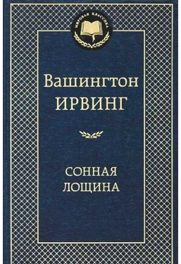 Сонная лощина / Мировая классика изд-во: Азбука авт:Ирвинг В.