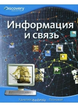 Информация и связь Discovery Education