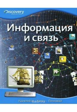 Информация и связь Discovery Education