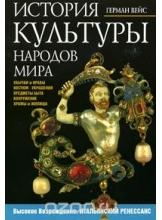 История культуры народов мира: Высокое Возрождение. Итальянский Ренессанс
