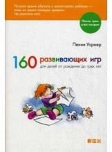 160 развивающих игр для детей от рождения до 3 лет / После трех уже поздно